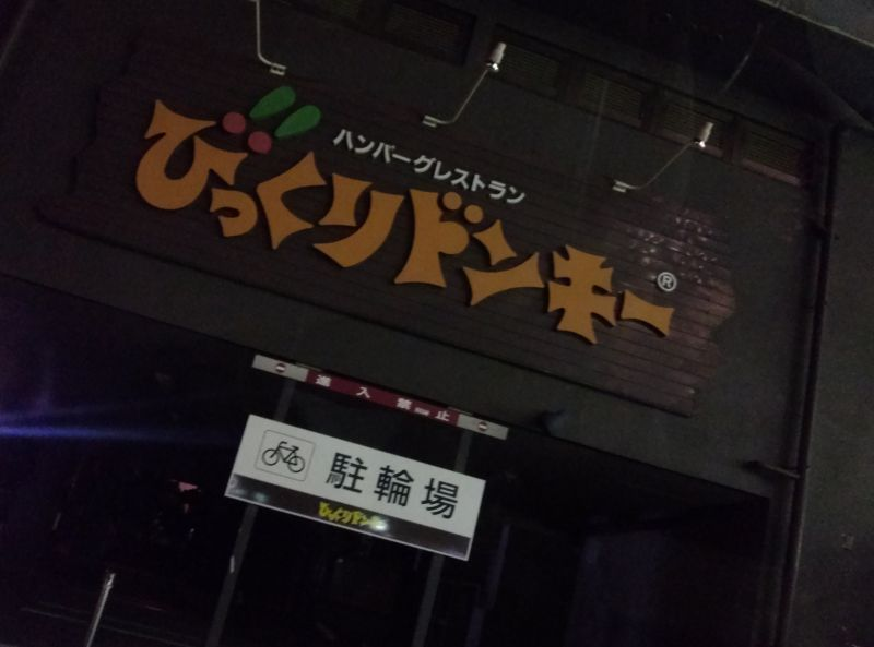 びっくりドンキー 厚木妻田店