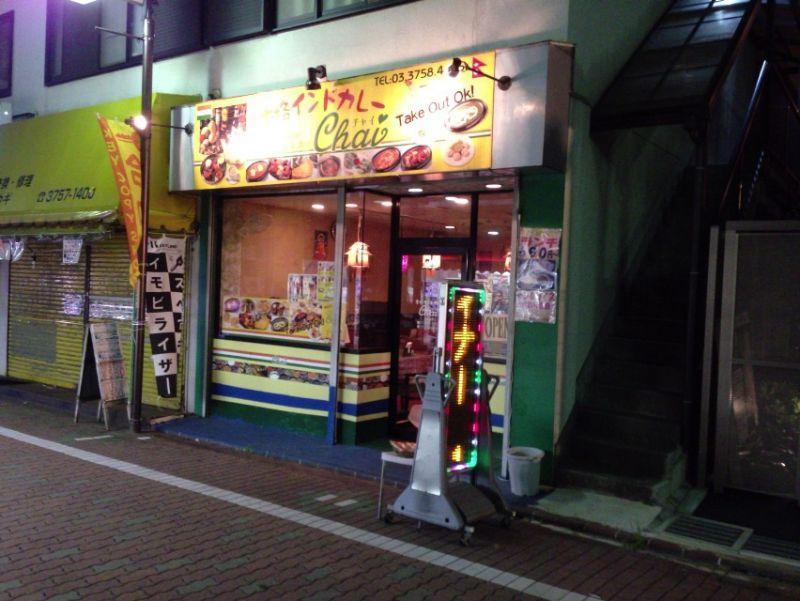 Chai  鵜の木店