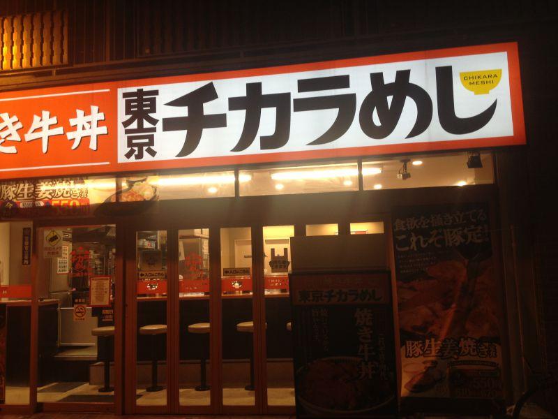 東京チカラめし 経堂店