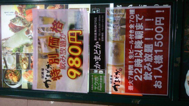 熟成焼鳥 居酒屋 かまどか 新宿歌舞伎町2号店