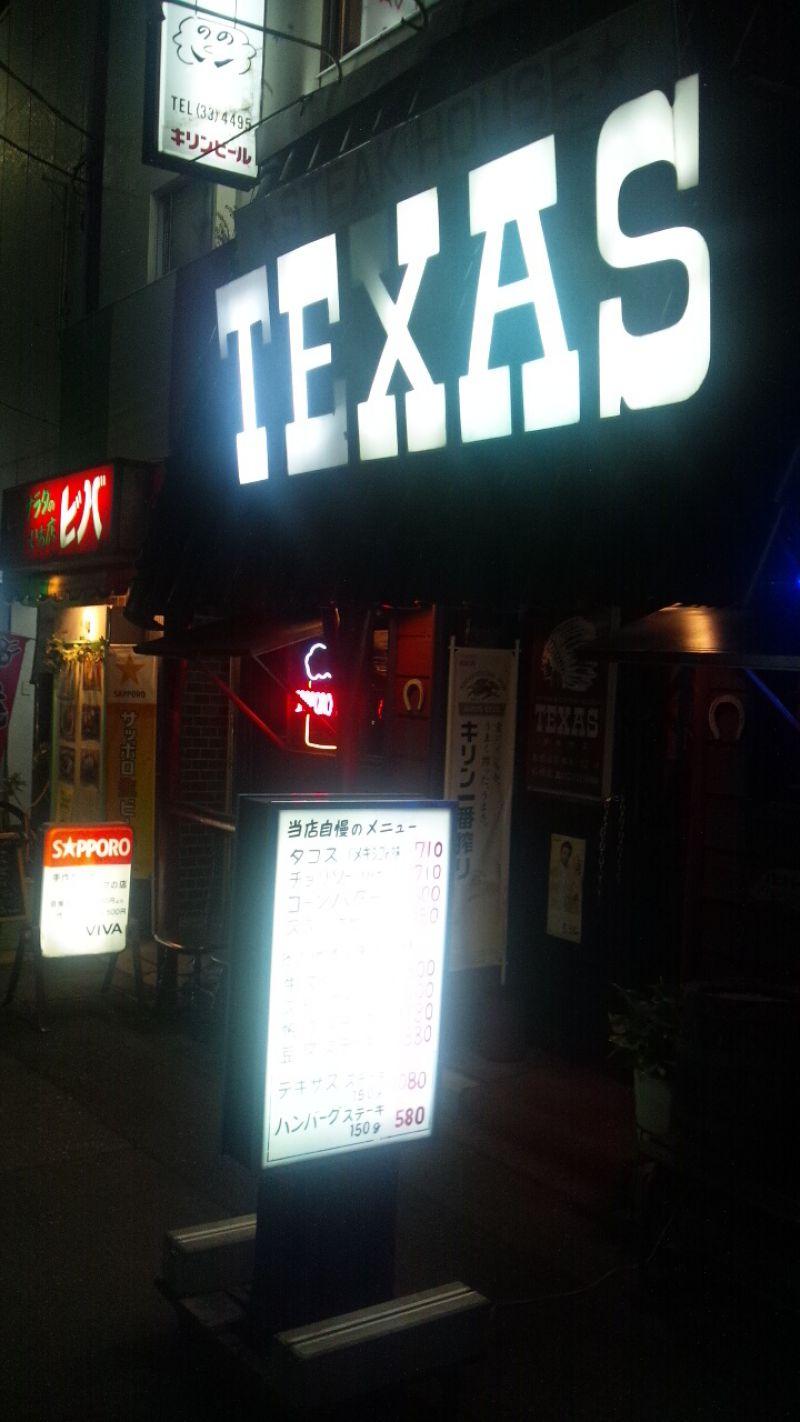 テキサス パート2 船橋競馬場前店
