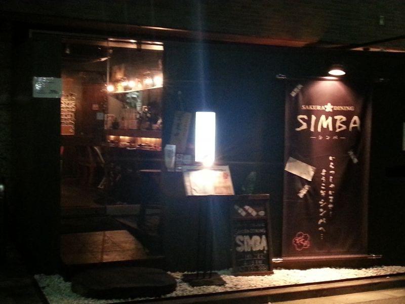 馬肉専門居酒屋 SIMBA -シンバ- 府中本店