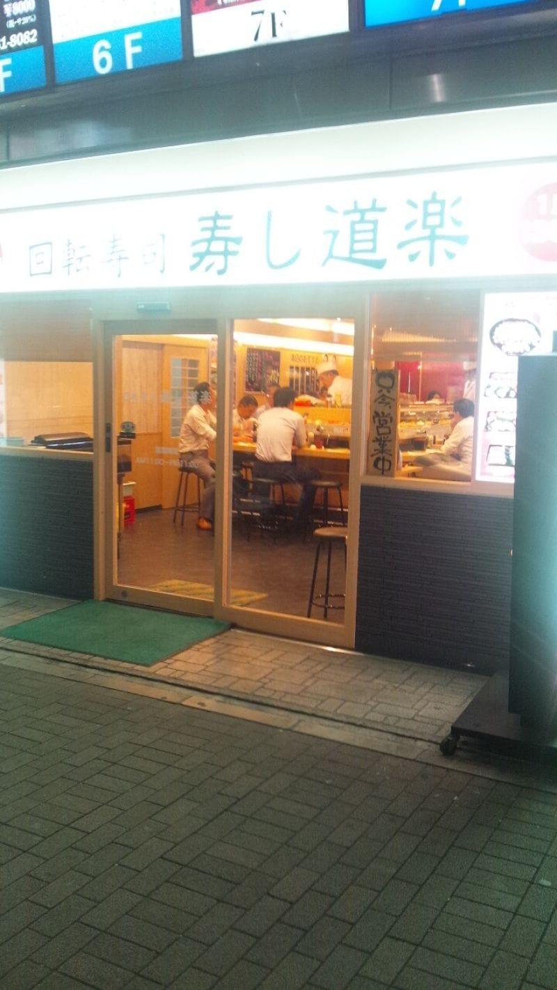 回転寿司道楽 船橋駅前店の口コミ