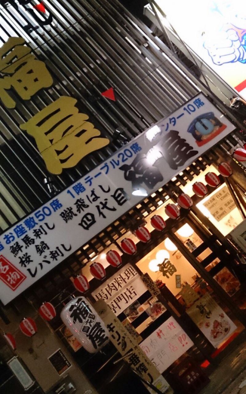 蹴飛ばし四代目 福屋 蒲田店