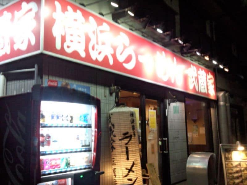 横浜ラーメン武蔵家 三鷹店