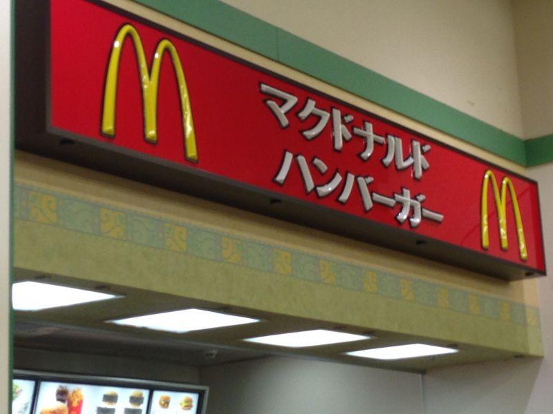 マクドナルド 松戸高塚マミーマート店
