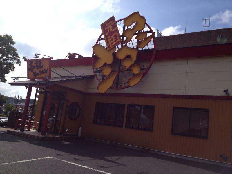 壱龍ラーメン 北店