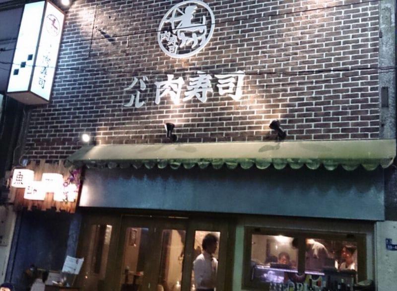 バル肉寿司 蒲田