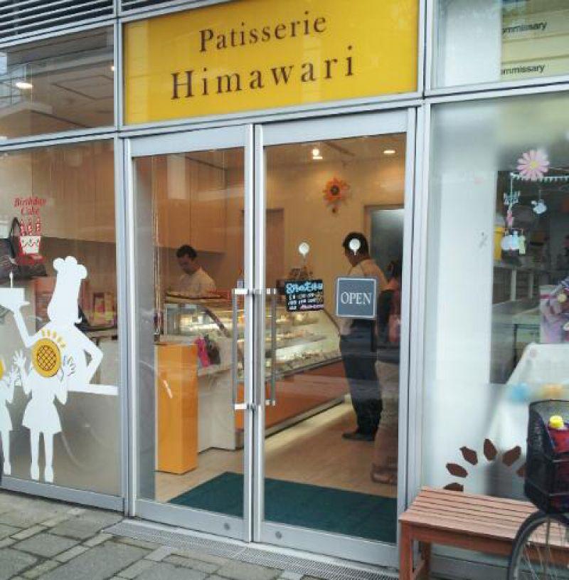 Patisserie himawari