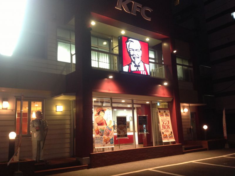 ケンタッキーフライドチキン 広島東雲店