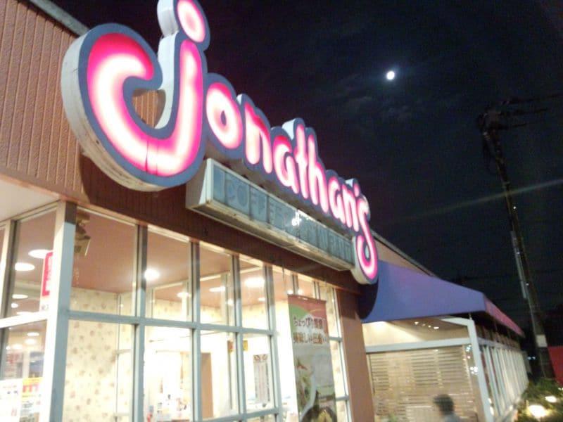 ジョナサン 水元店