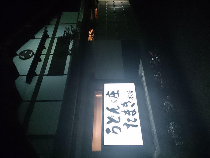 たまき 直江本店