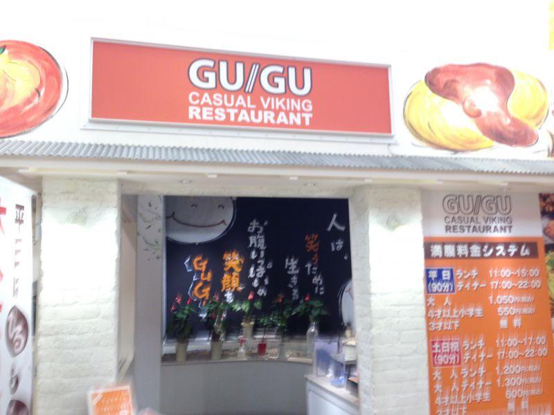 GuGu 広島ゆめタウン店