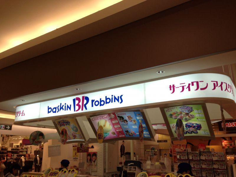 サーティワンアイスクリーム ゆめタウン広島店