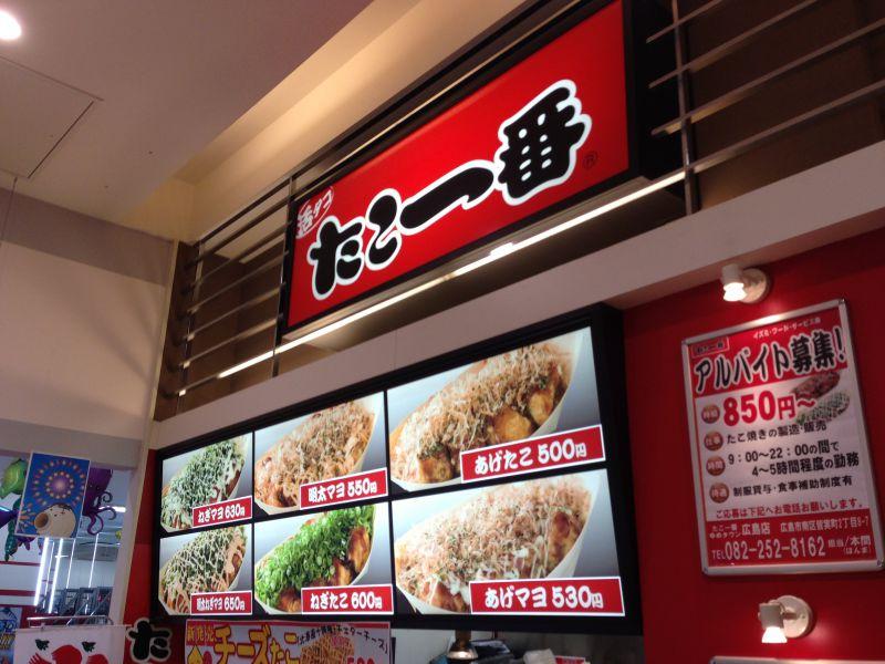 たこ一番 広島ゆめタウン店