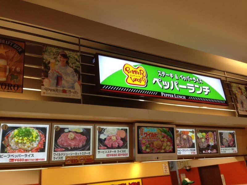 ペッパーランチ 広島ゆめタウン店