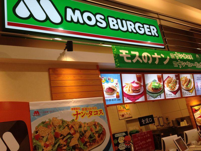 モスバーガー 広島ゆめタウン店