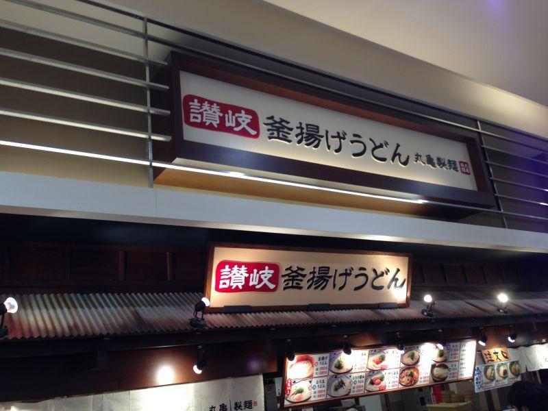 丸亀製麺 広島ゆめタウン店