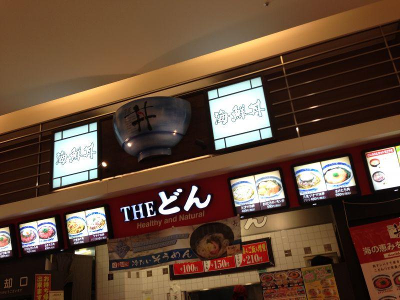 THEどん ゆめタウン広島店