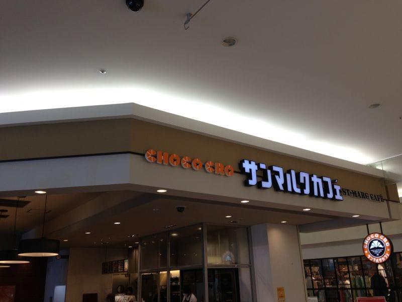 サンマルクカフェ 広島ゆめタウン店