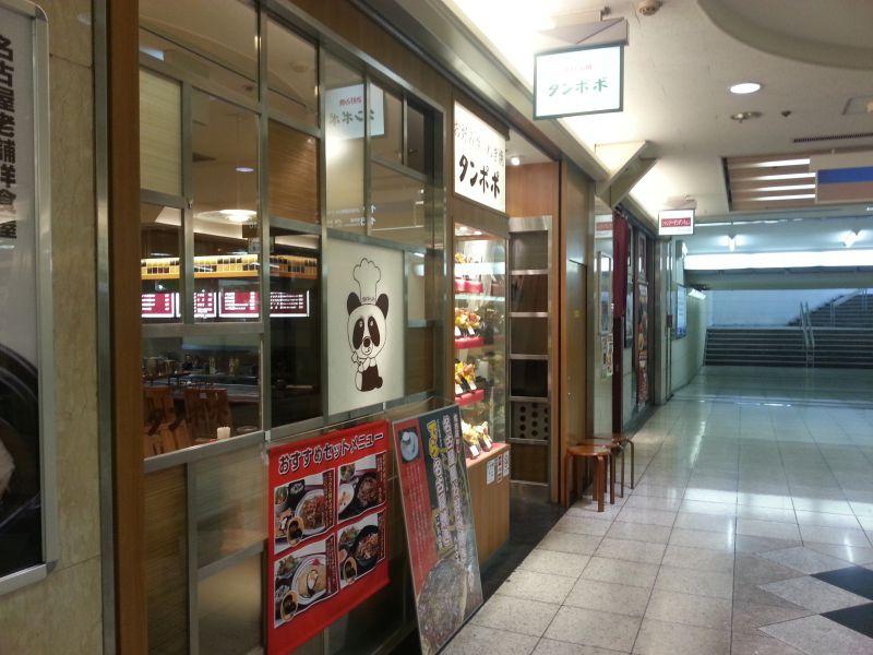 お好み焼き タンポポ エスカ店