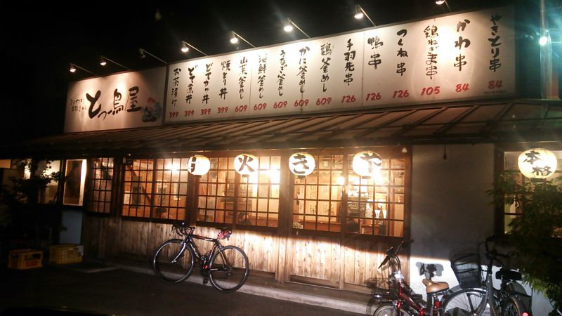 とっ鳥屋炭火やきとり 鳥取東店