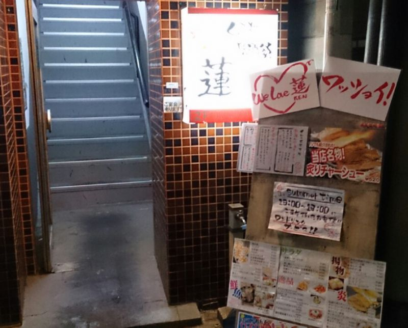 蓮 蒲田東口