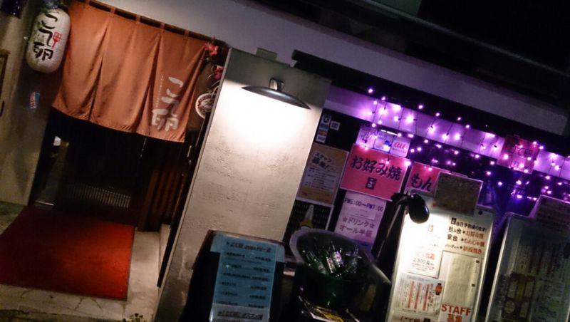 こて卵 蒲田東口の口コミ
