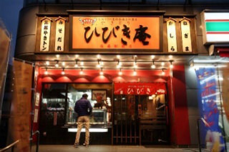 ひびき庵 指扇駅前店