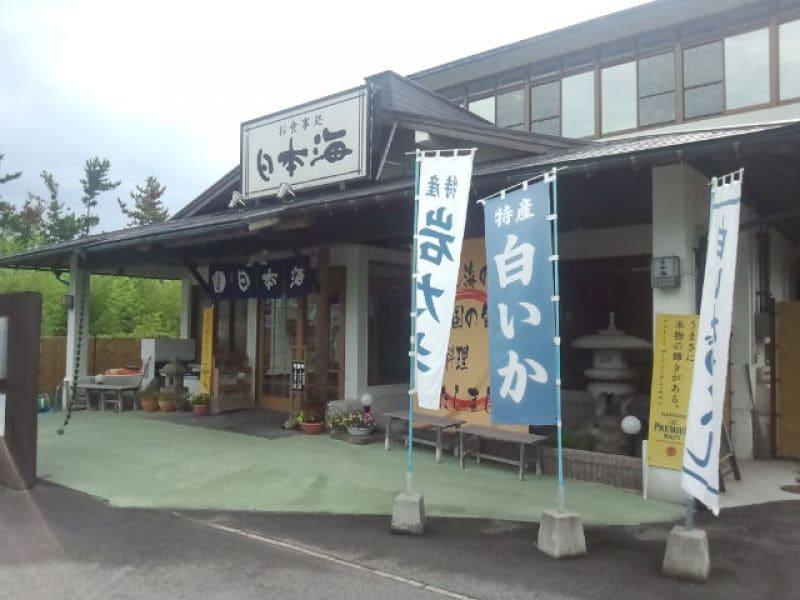 お食事処 日本海