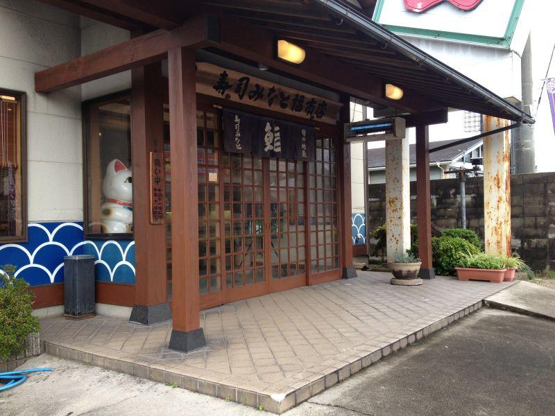 寿司みなと 福市店の口コミ