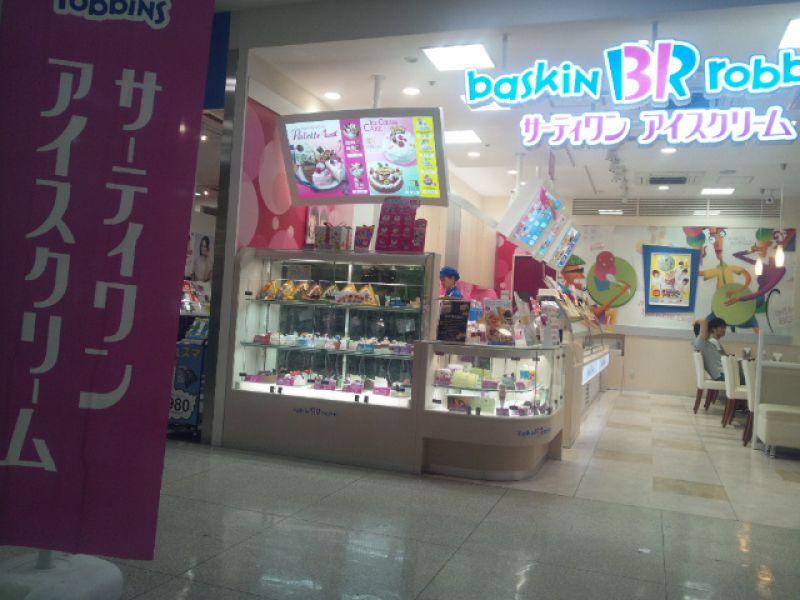 サーティワンアイスクリーム イオン米子駅前店