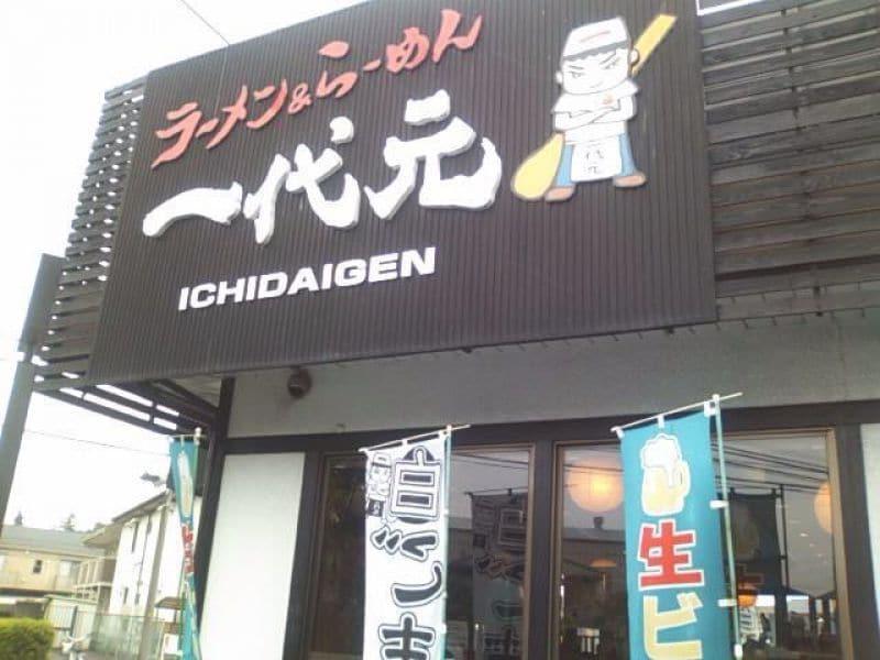 一代元  埼玉伊奈店