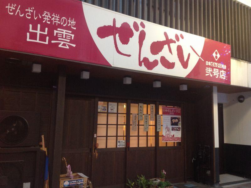 日本ぜんざい学会 弐号店の口コミ