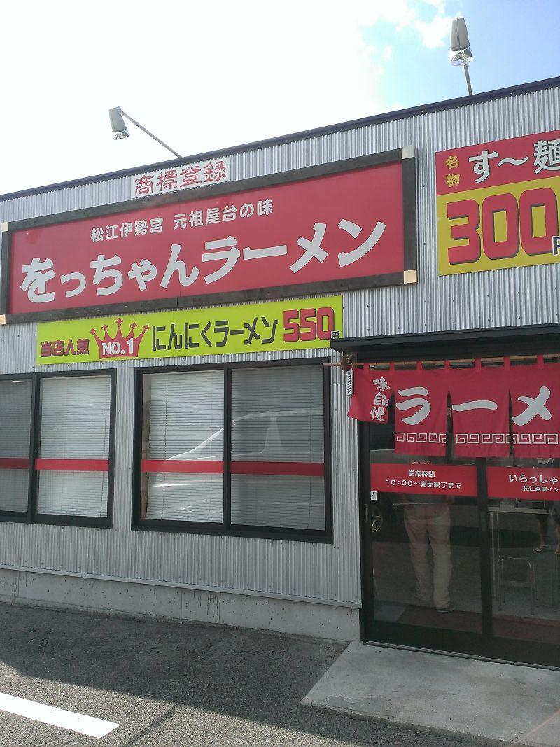 をっちゃんラーメン 松江西尾インター店