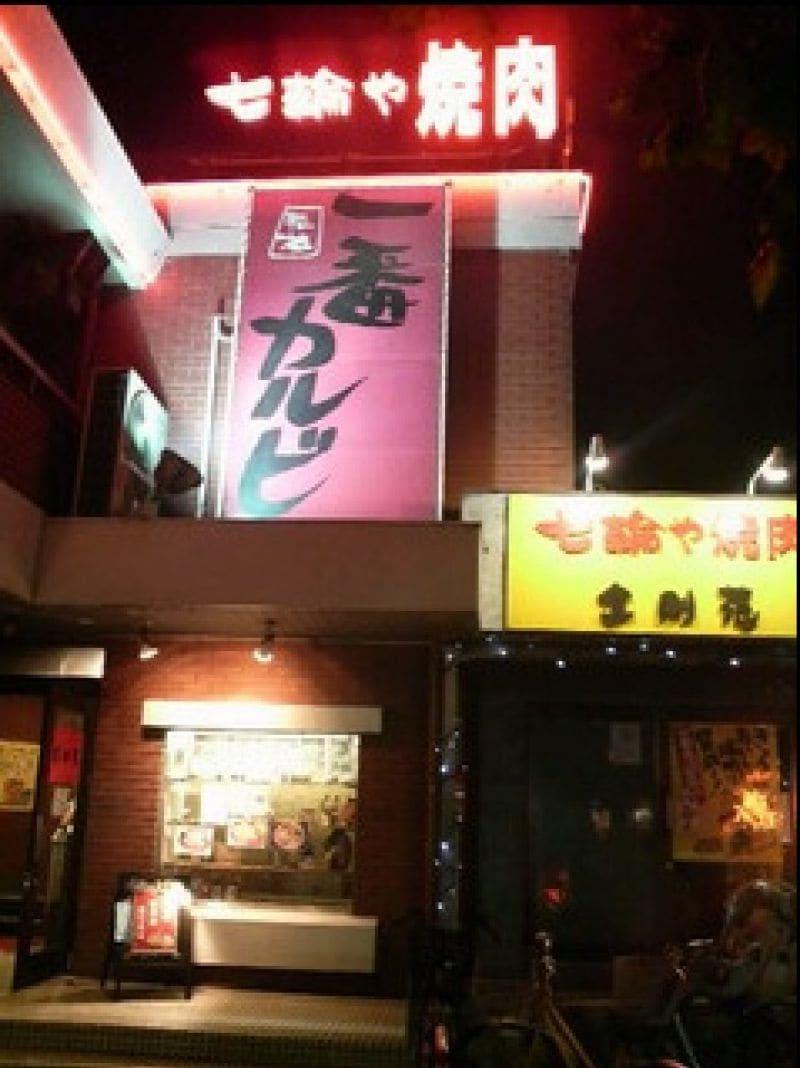 金剛苑 一之江店