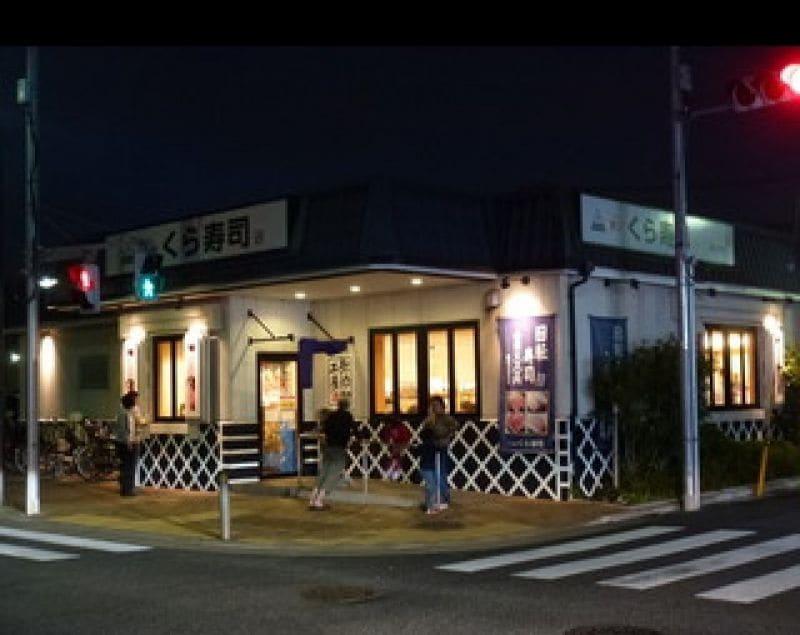 無添くら寿司 江戸川店