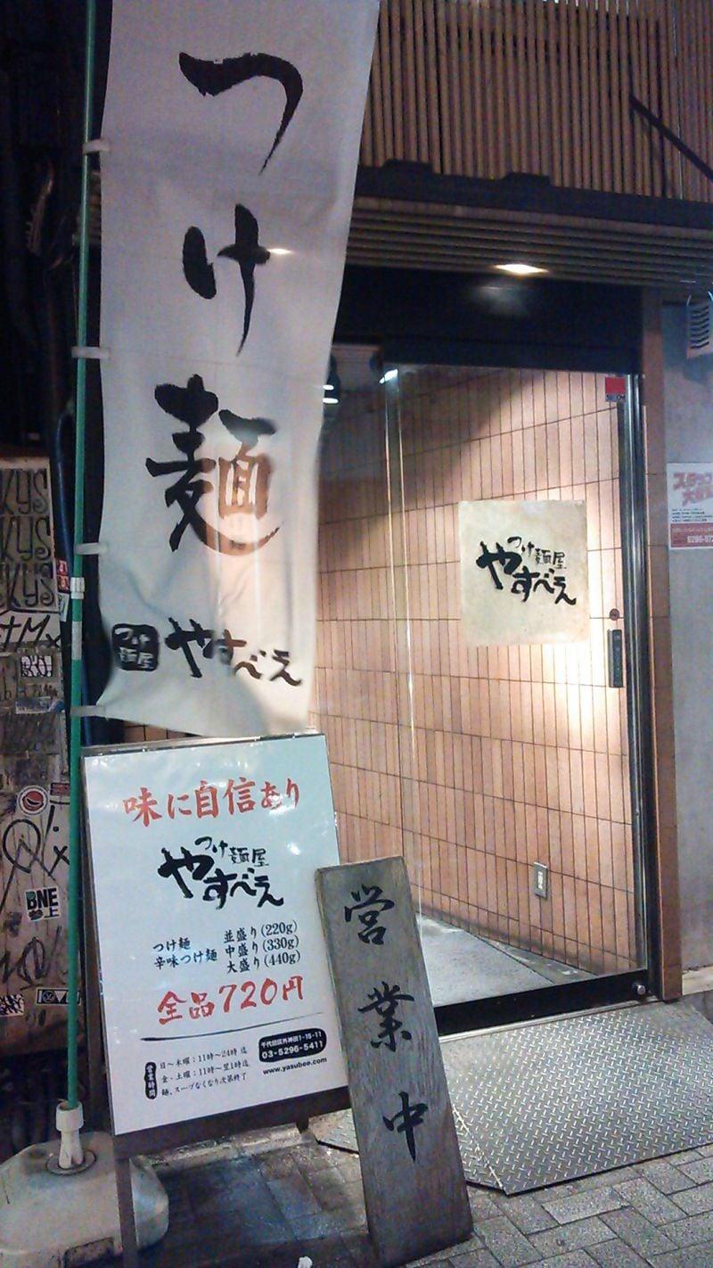 つけ麺屋 やすべえ 秋葉原店