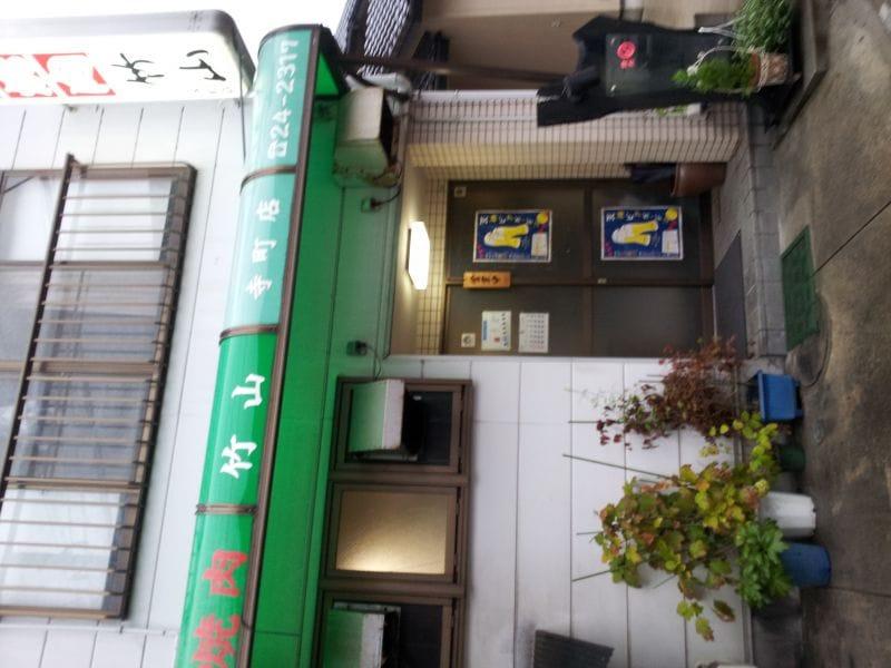 焼肉 竹山 寺町店