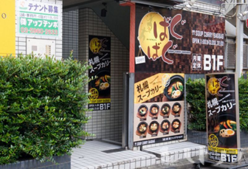 札幌スープカレー  ばぐばぐ 原宿店