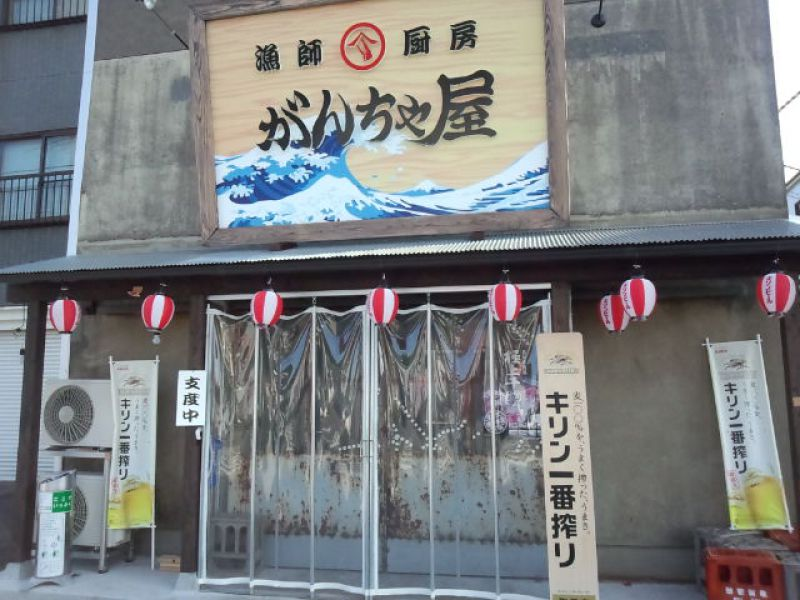 漁師厨房 がんちゃ屋