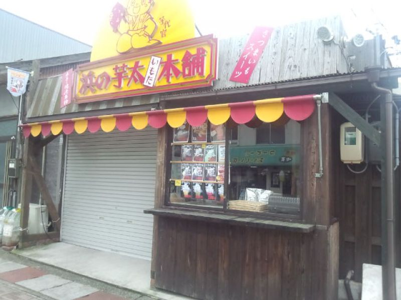 浜の芋太本舗