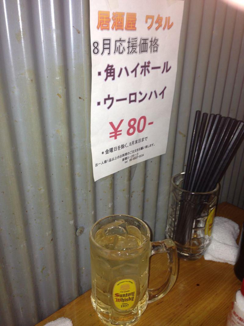 居酒屋ワタル