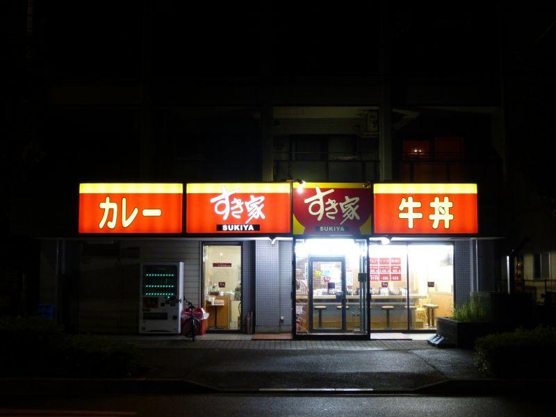 すき家竹ノ塚西店