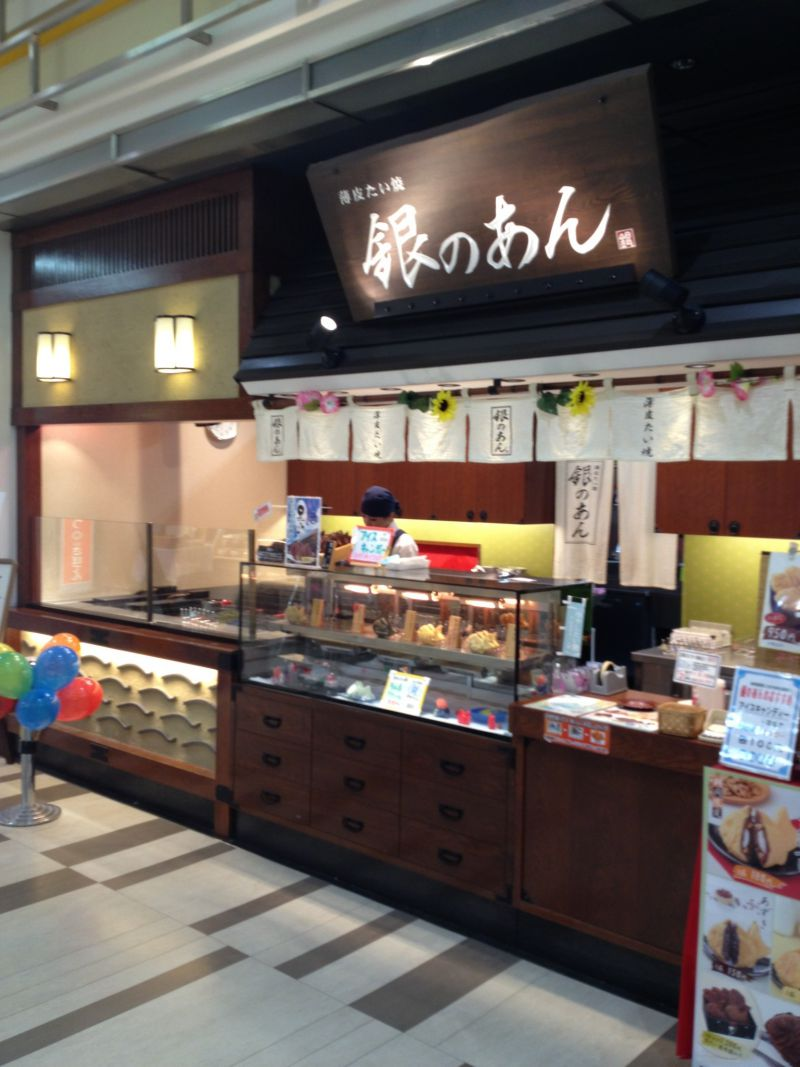 銀のあん イオンモール京都五条店
