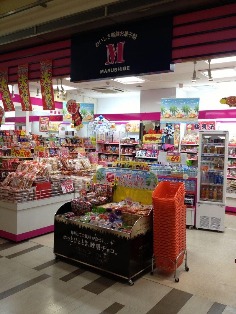 まるしげ イオンモール京都五条店