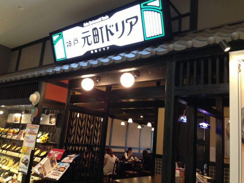 神戸元町ドリア イオンモール京都五条店の口コミ