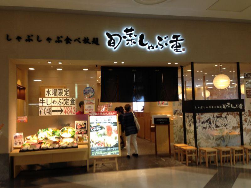 しゃぶしゃぶ食べ放題 旬菜しゃぶ重 イオンモール京都五条店