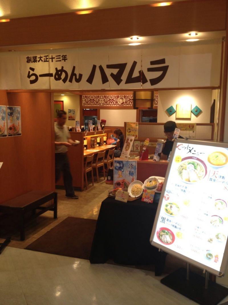 ラーメン ハマムラ イオンモール京都五条店