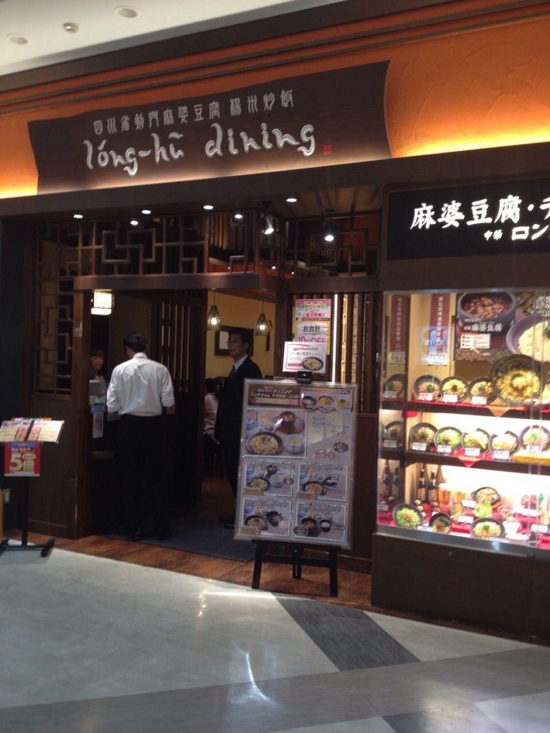 ロンフーダイニング イオンモール京都五条店